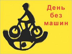 Международный день без машин