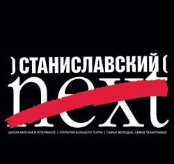 Новый номер журнала Станиславский