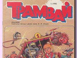 Журнал Трамвай