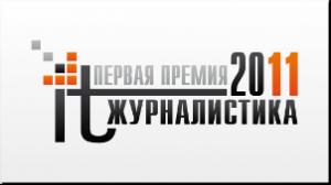 Первая премия IT журналистика