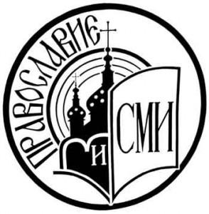 православие и сми