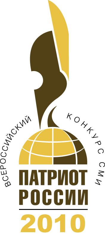 X Всероссийский конкурс «Патриот России»