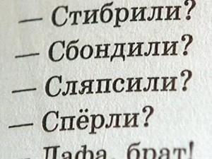 Взгляд на современную русскую лексику глазами журналиста