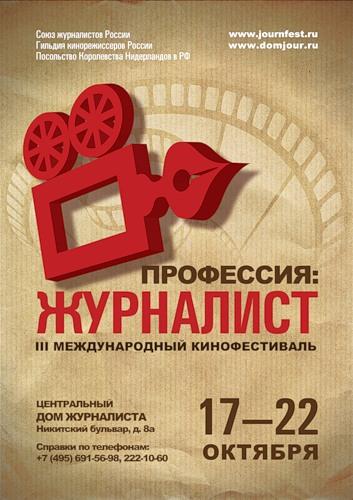 Третий Международный фестиваль «Профессия – журналист»