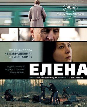 фильм «Елена»