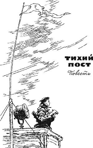 А.П.Соболева Тихий пост