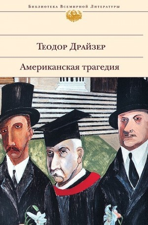 """3. Теодор Драйзер - """"Американская трагедия"""""""