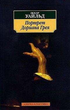 """Оскар Уайльд - """"Портрет Дориана Грея"""""""