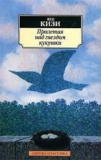 """Кен Кизи - """"Пролетая над кукушкиным гнездом"""""""