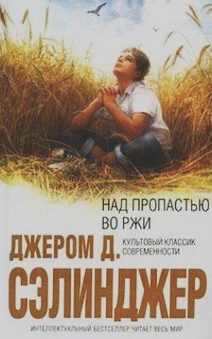 """Джером Д. Сэлинджер -  """"Над пропастью во ржи"""""""